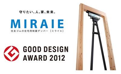 独自の高減衰ゴムを採用した木造住宅用制震ダンパー「MIRAIE(ミライエ)」がグッドデザイン賞を受賞   住友ゴム工業