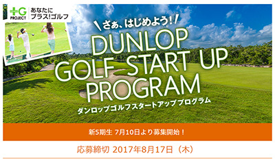 DUNLOP GOLF START UP PROGRAM